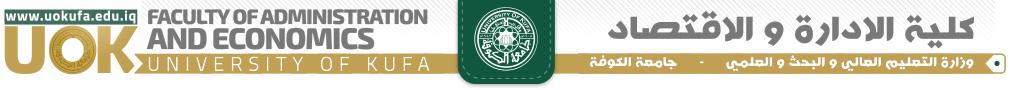 كلية الادارة والاقتصاد – جامعة الكوفة