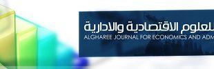 مجلة الغري للعلوم الاقتصادية والادارية