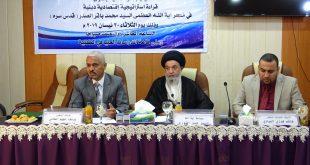 ندوة علمية بعنوان (قراءة استراتيجية اقتصادية دينية في فكر اية الله العظمى السيد محمد باقر الصدر قدس)