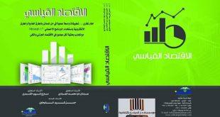 الاقتصاد القياسي (كتاب مشترك  بتاليف اساتذة من كلية الادارة والاقتصاد بجامعة الكوفة)