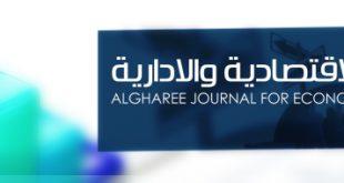 مجلة الغري للعلوم الاقتصادية والادارية تصنف ضمن الفئة الاولى   ضمن  تصنيف معامل ارسيف ARCEF .