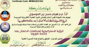 تدريسية من قسم ادارة الاعمال تشارك بورقة بحثية في ندوة علمية بجامعة الموصل