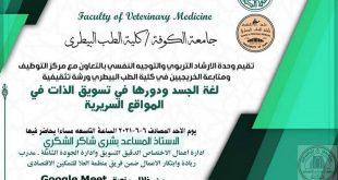 تدريسية في كلية الادارة والاقتصاد تشارك في ورشة عمل تثقيفية بكلية الطب البيطري في جامعة الكوفة